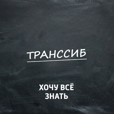 ХВЗ. Транссиб