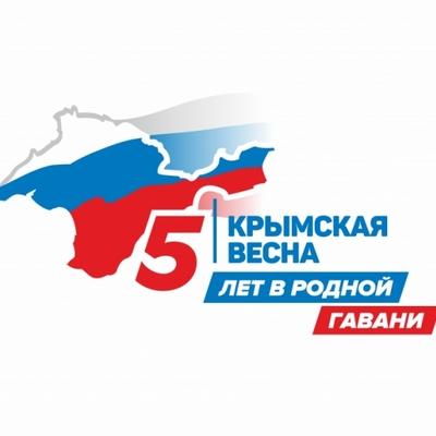 Тысячи жителей Севастополя в субботу отметили пятилетие референдума