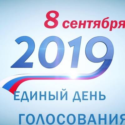 В России сегодняединый День голосования
