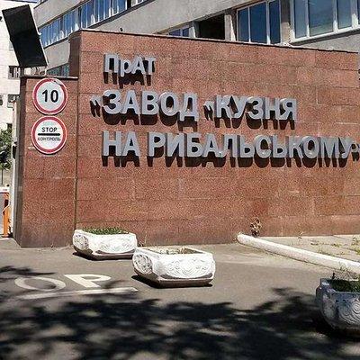 Суд арестовал завод