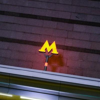Женщина упала на рельсы станции метро