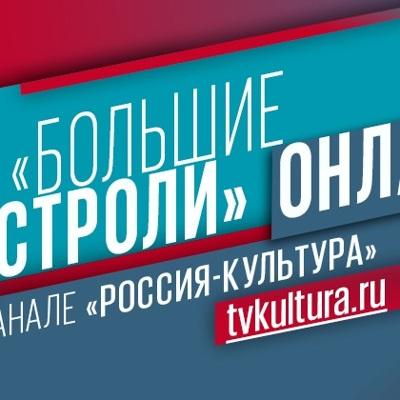 На канале «Россия-Культура» начались «Большие гастроли»