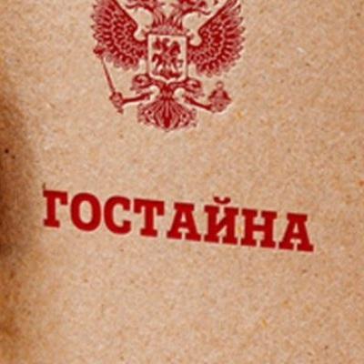 Экспертиза подтвердила факт разглашения гостайны Сафроновым