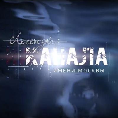 Легенды канала имени Москвы