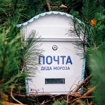В Московскую усадьбу Деда Мороза отправили более 700 писем