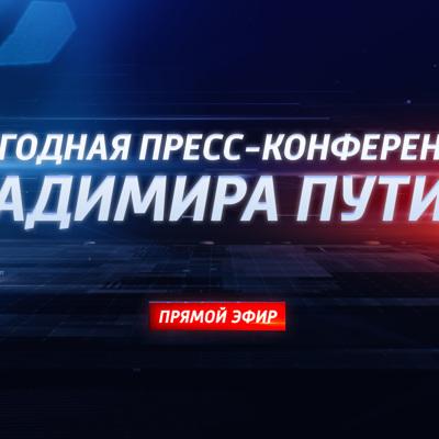 Ежегодная пресс-конференция Президента Российской Федерации Владимира Путина