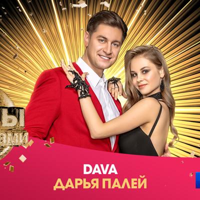 DAVA и Дарья Палей