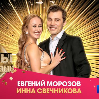 Евгений Морозов и Инна Свечникова