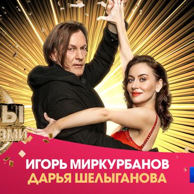 Игорь Миркурбанов и Дарья Шелыганова