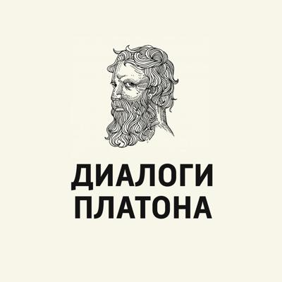Диалоги Платона