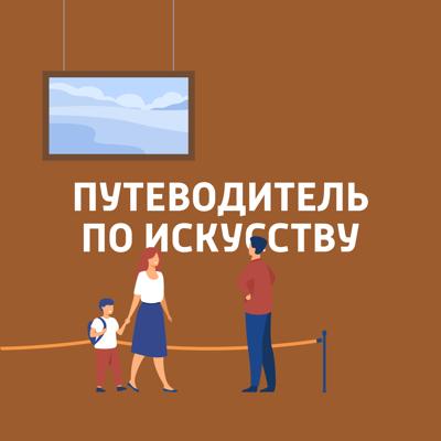 Путеводитель по искусству