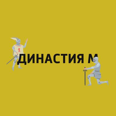 Династия М