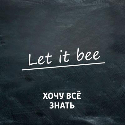 ХВЗ.  Let it bee