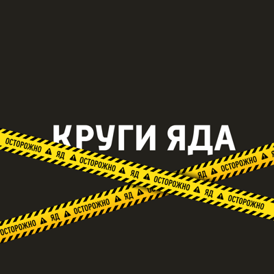Круги яда