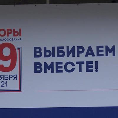 Явка на нынешних выборах в Хабаровском крае была рекордной за последние 6 лет