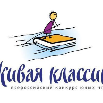 В Москве состоится финал Международного конкурса юных чтецов