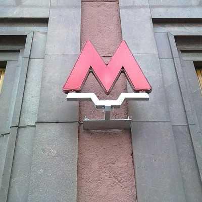 В Московском метрополитене начали обновлять форму сотрудников