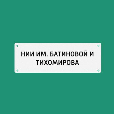 НИИ им. Батиновой и Тихомирова