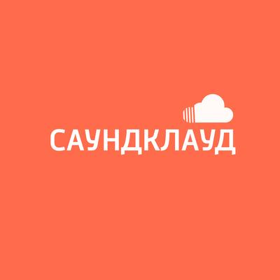 Саундклауд