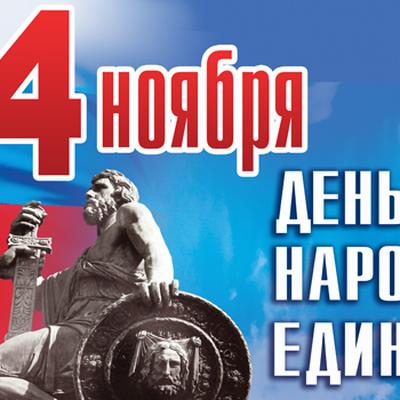 Россиян ожидает последний нерабочий праздничный день 4 ноября