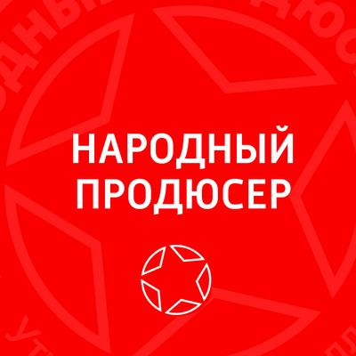Народный продюсер