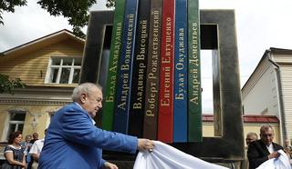 Памятник поэтам-шестидесятникам в Твери