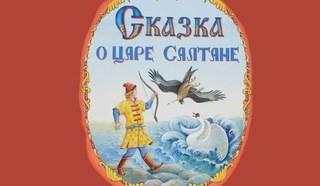 """Обложка книги. А.С. Пушкин """"Сказка о царе Салтане"""""""