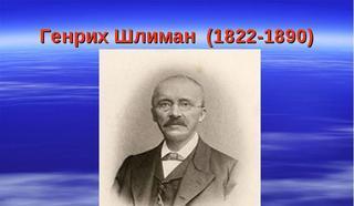 Генрих Шлиман, открыватель  Трои