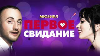 """Музыкальный спектакль """"Первое свидание"""" (""""First Date"""")"""