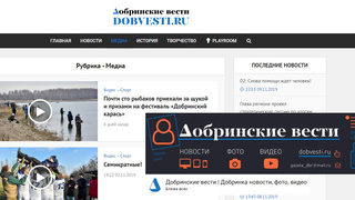 """Добринские вести"""