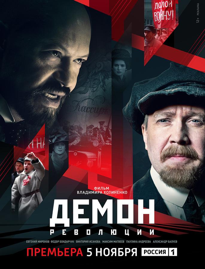 Демон революции 1-6 серии 2017