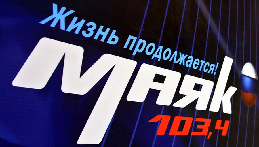 Номер связи на радио маяк