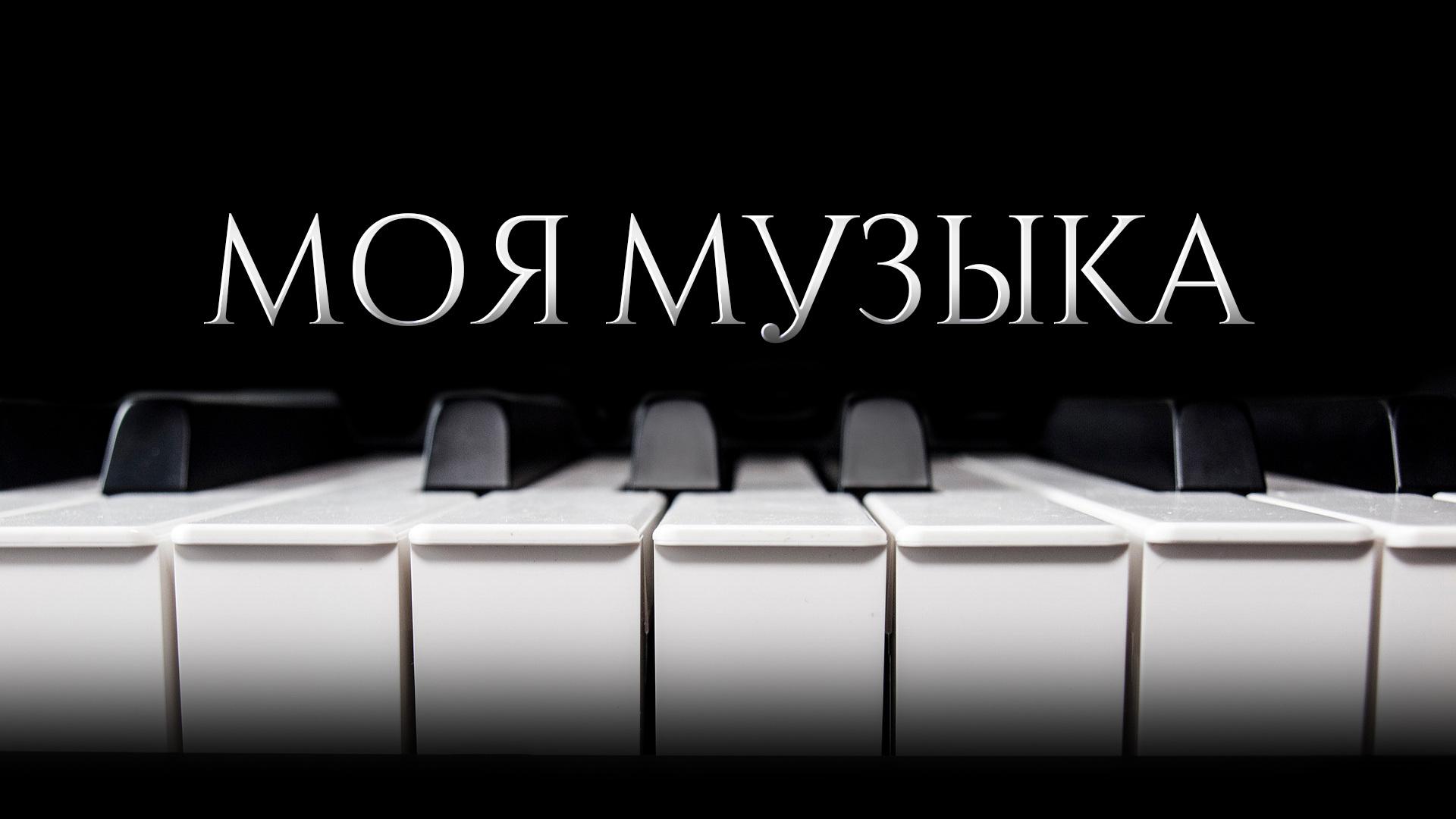 """""""Моя музыка"""""""
