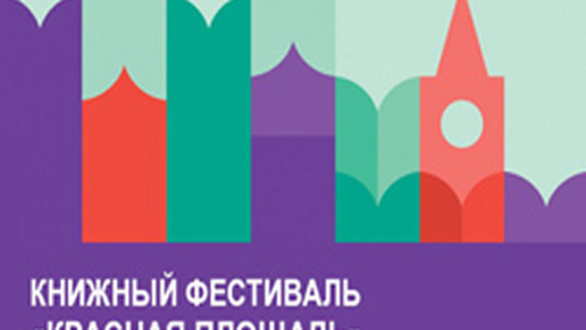 """Книжный фестиваль """"Красная площадь"""" в прямом эфире"""