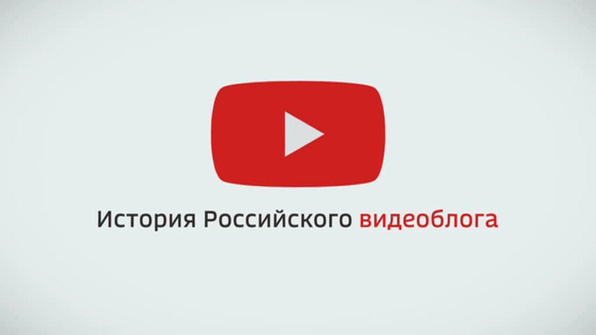 История российского видеоблога