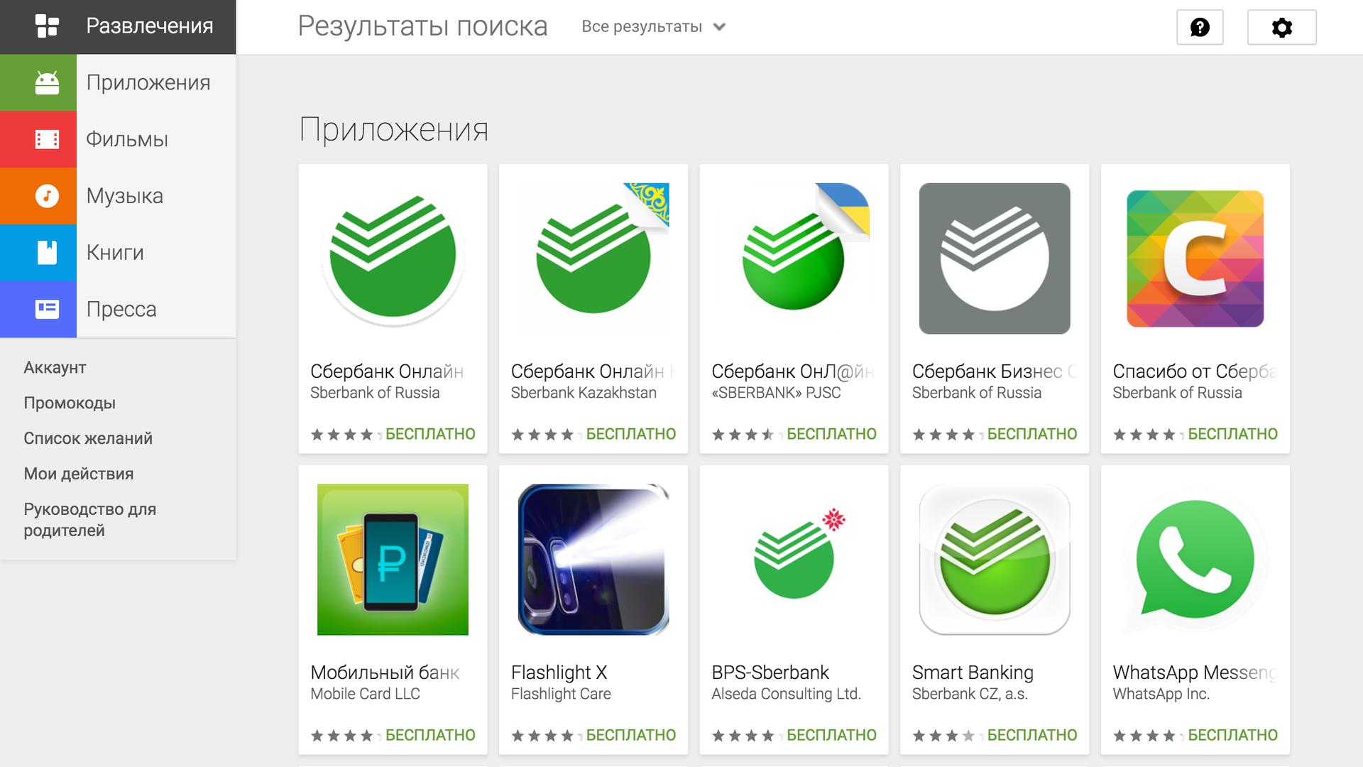 официальный сайт сбербанка россии личный кабинет регистрация