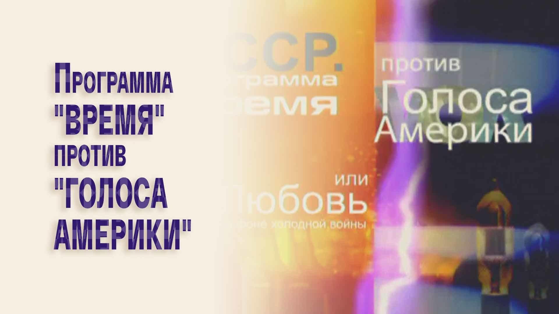 "Программа ""Время"" против ""Голоса Америки"""