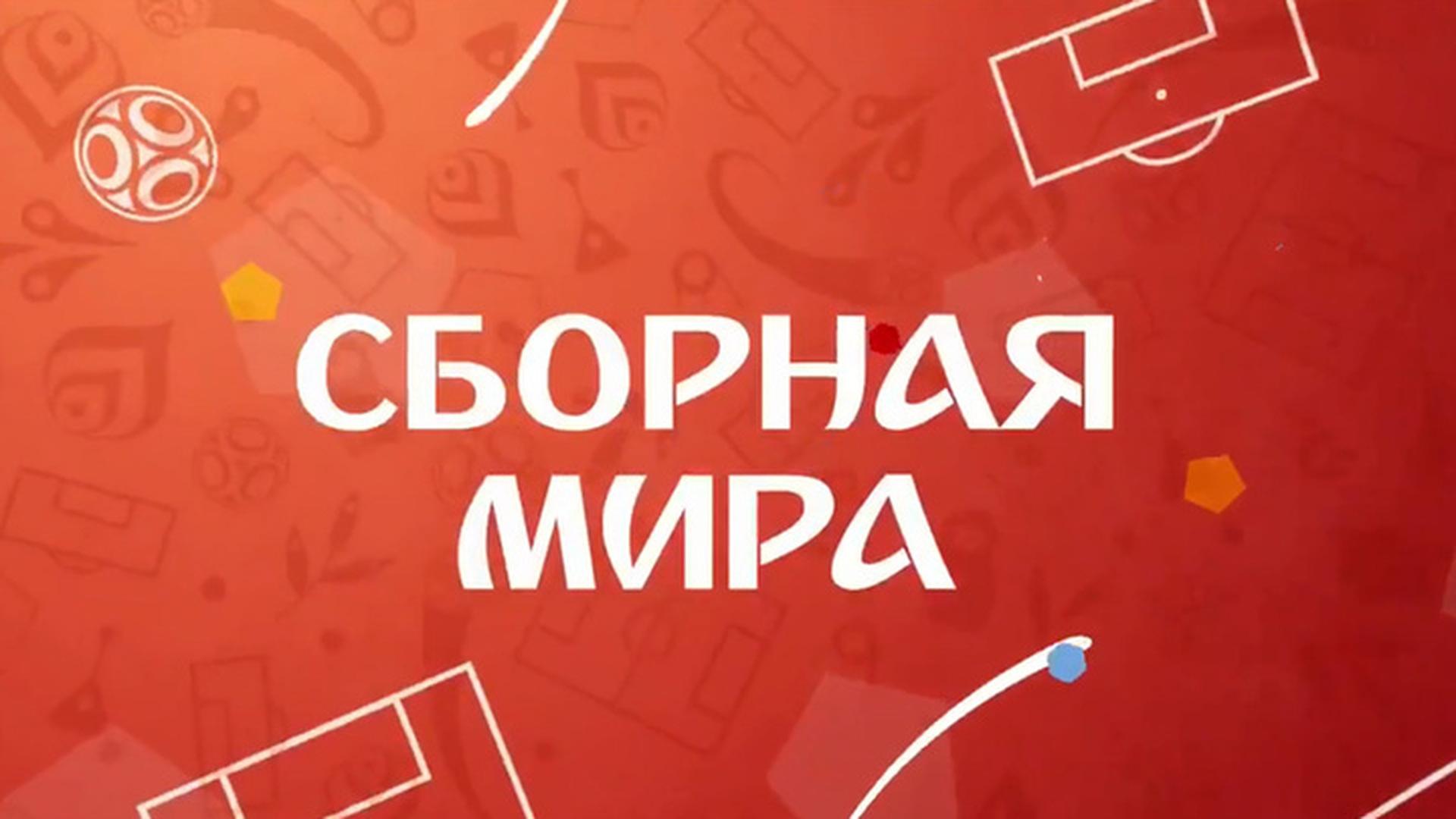 Все голы дня на ЧМ 2018/обзор матчей. Сборная мира. 1 июля