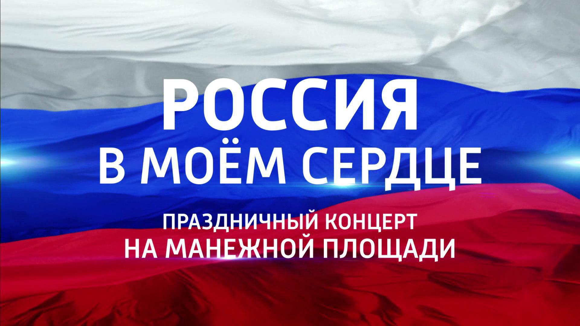 """""""Россия в моем сердце"""". Праздничный концерт"""
