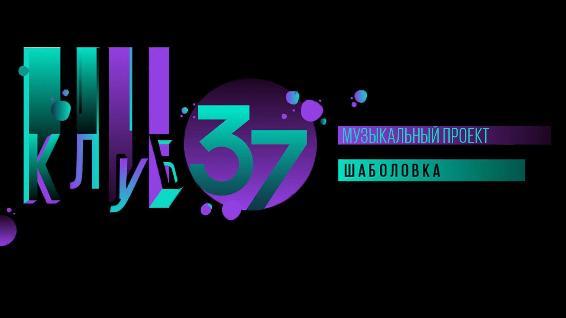 """Клуб """"Шаболовка, 37"""""""