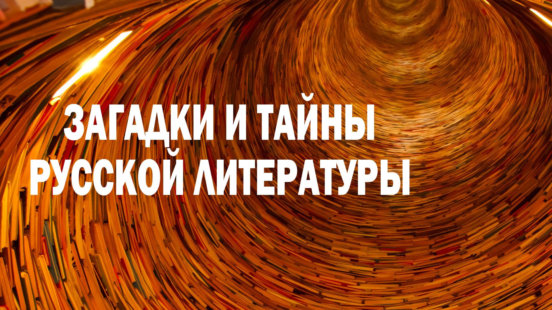 """""""Загадки и тайны русской литературы"""""""