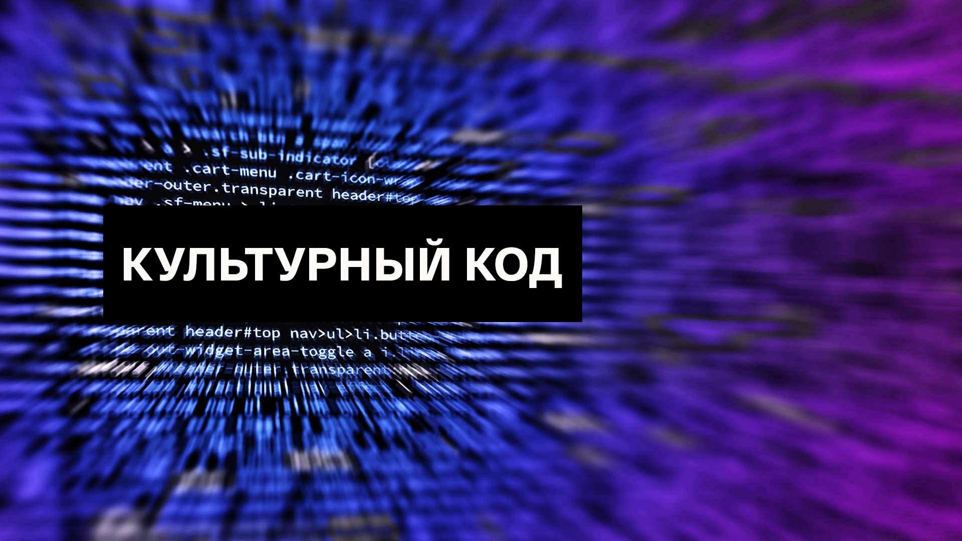 """""""Культурный код"""""""