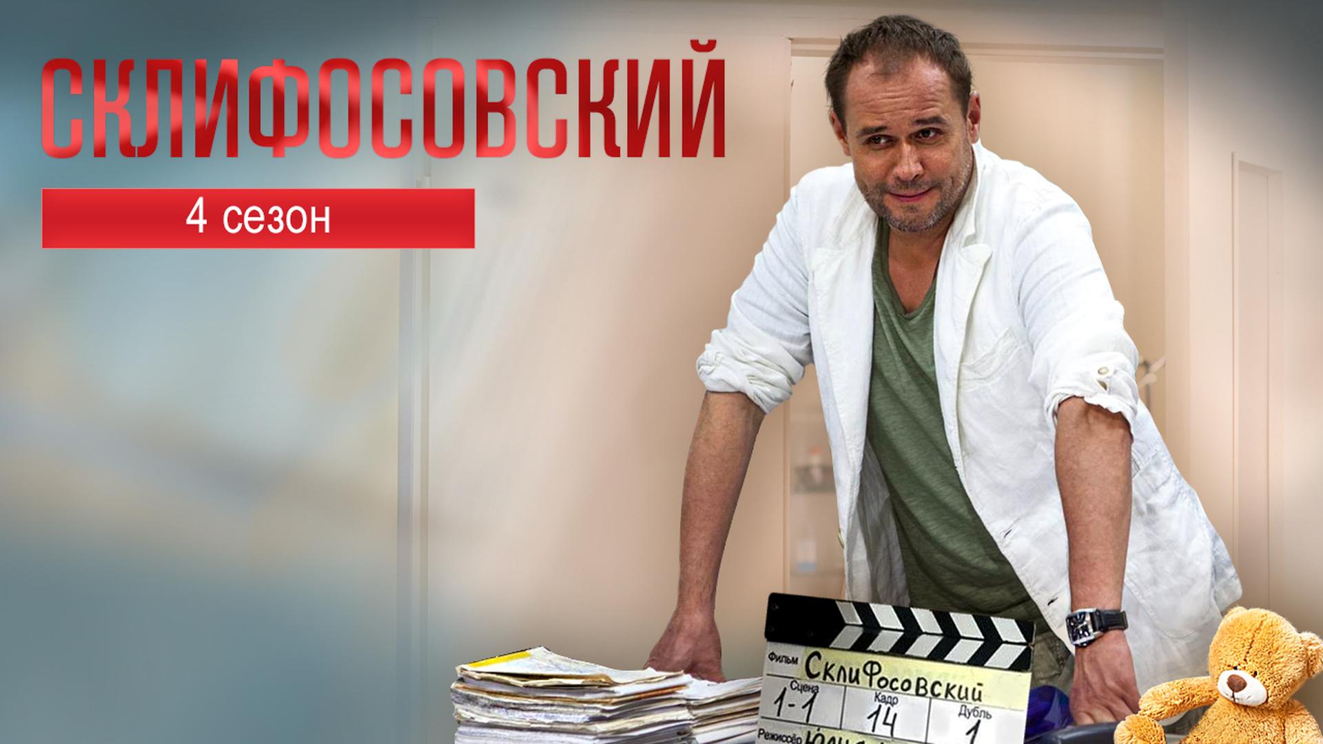 Склифосовский (4 сезон)