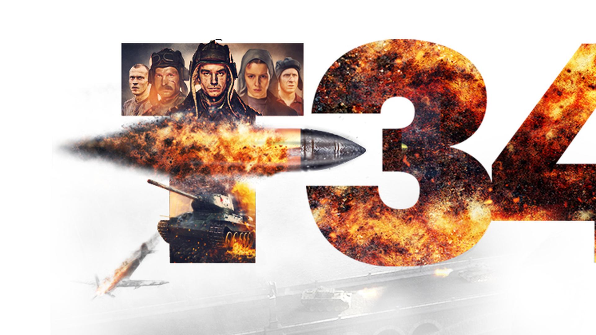 Т-34. Х/ф