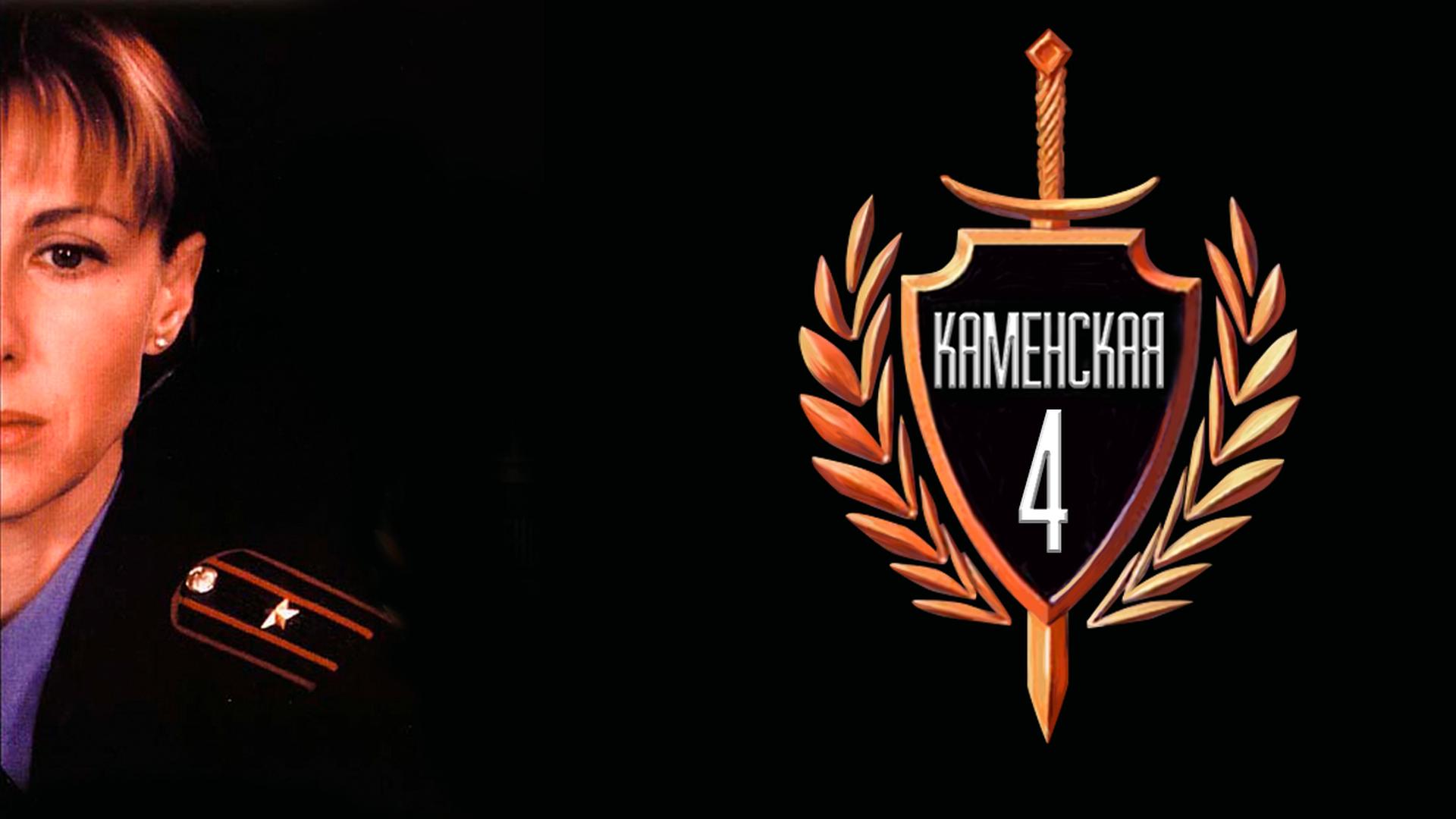Каменская-4