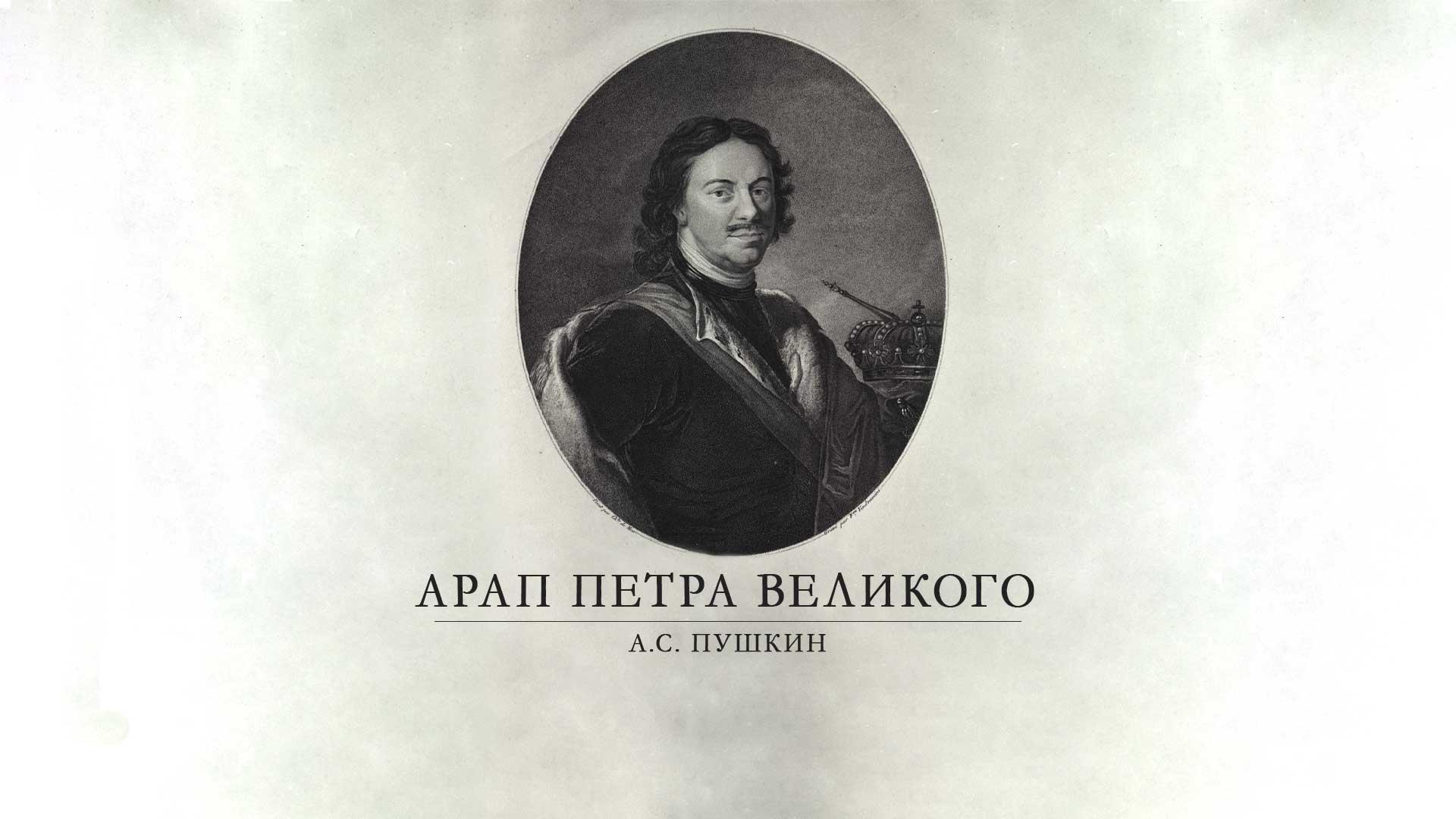 """А.С. Пушкин """"Арап Петра Великого"""""""