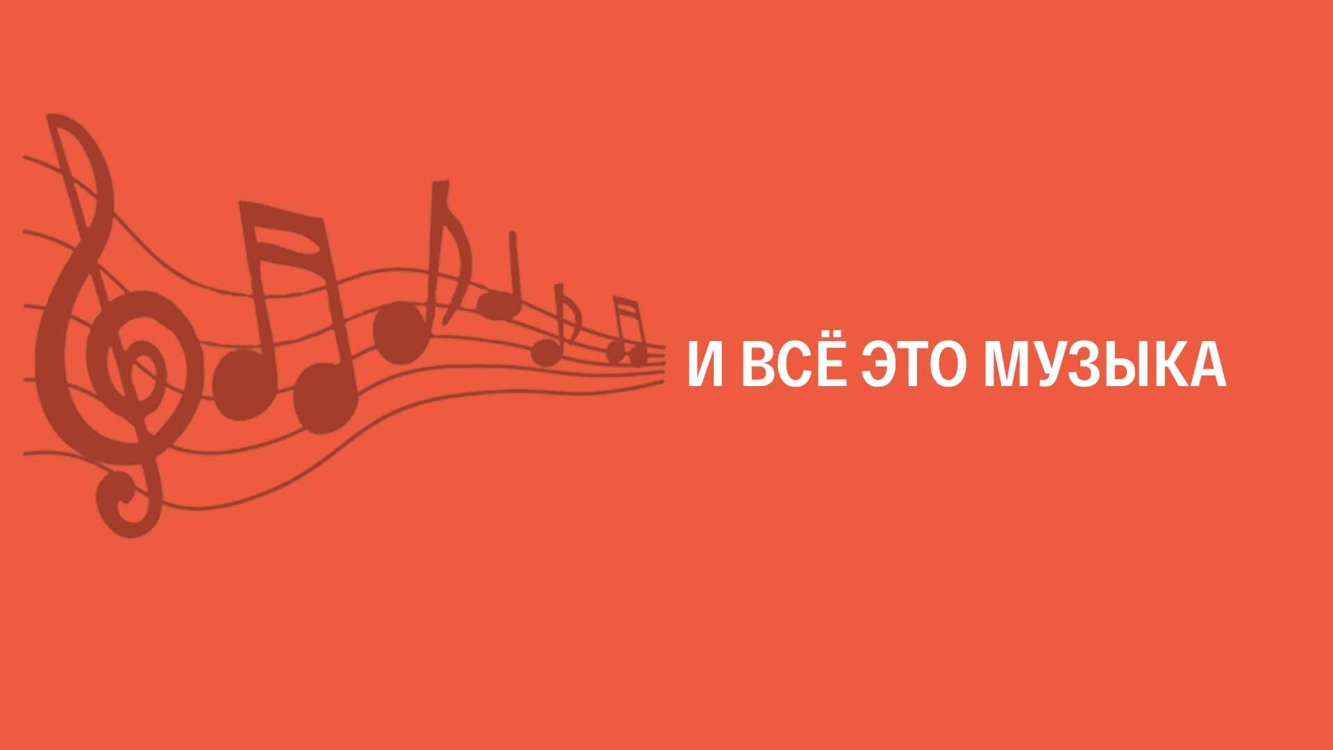 """""""Чайковский. И всё это музыка"""""""