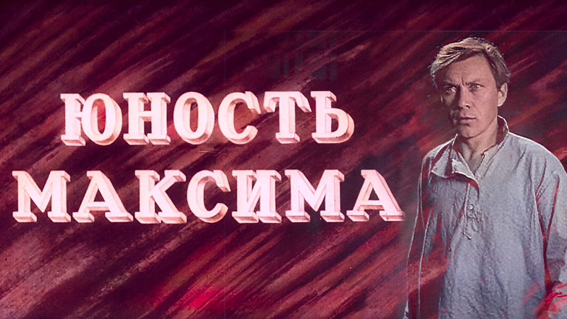 Юность Максима