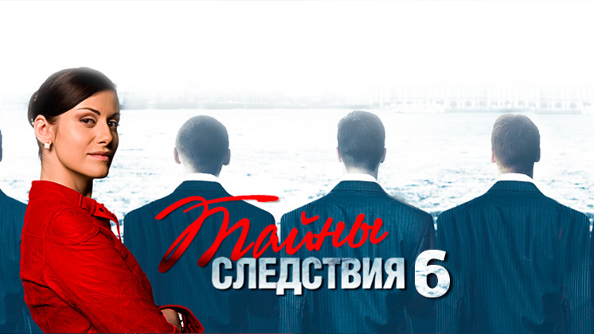 Тайны следствия-6