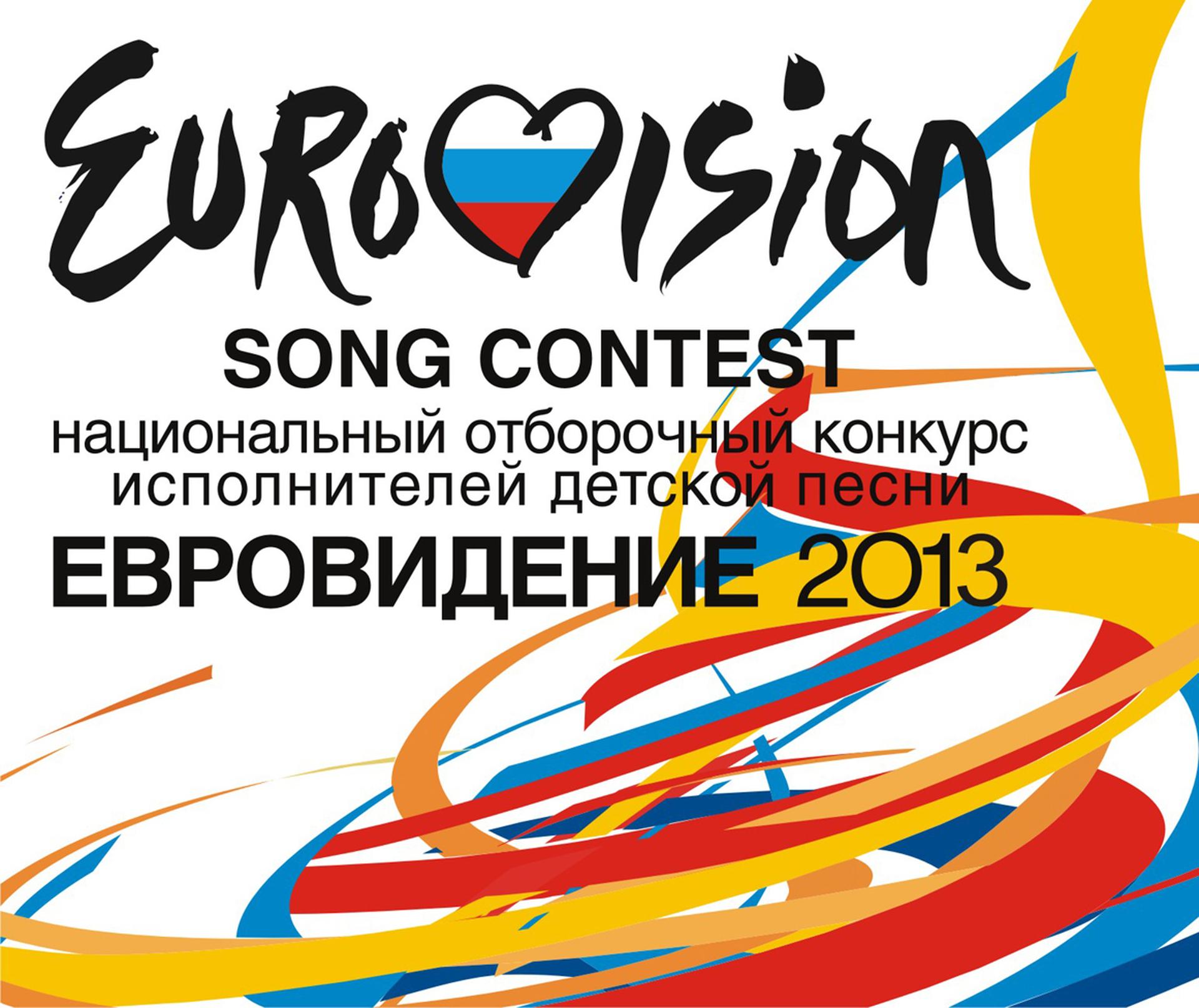 """Детское """"Евровидение-2013"""""""